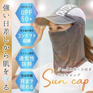 ランニングキャップ サンキャップ  日よけ フェイスカバー付き帽子 レディース 日焼け防止