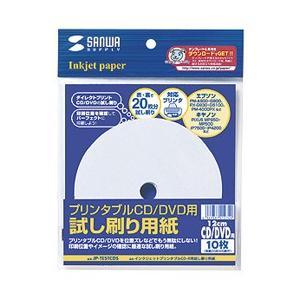 インクジェットプリンタブルCD-R試し刷り用紙の関連商品9