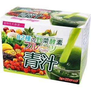 82種の野菜酵素 フルーツ青汁 3g×25スティックの関連商品4