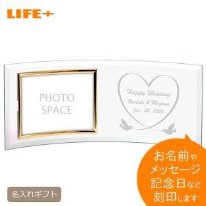 オシャレ 結婚祝い プレゼント ギフト フォトフレーム Lヨコ 写真立て ガラス 名入れ 結婚式 両親 贈り物 銀婚式 記念品 lifeplus