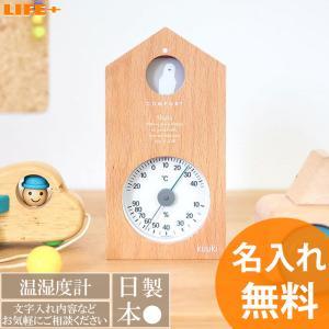 鳩時計のような温湿度計です。温度と湿度を察知したハトが、空気の快適度合いを教えてくれます。  ハトの...