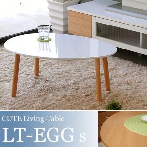センターテーブル リビングテーブル テーブル -LT-EGG- ナチュラル ホワイト|lifeplus