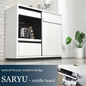 食器棚 レンジ台 おしゃれ キッチンカウンター ホワイト -SARYU-|lifeplus