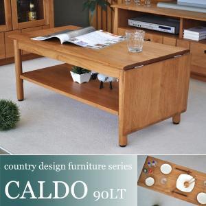 センターテーブル カントリー 折り畳み式 伸縮 リビングテーブル -CALDO-|lifeplus