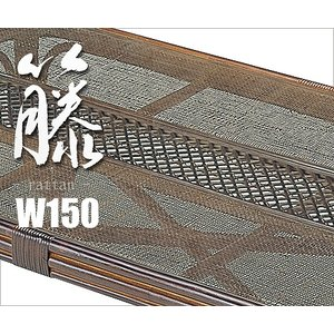ラタン製 座卓 ローテーブル 90×150cm|lifeplus