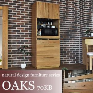 食器棚 天然木 キッチンボード ダイニングボード -OAKS- ナチュラル|lifeplus