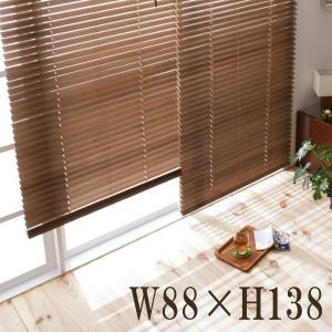 木製 ウッド ブラインド カーテン -MOKUBE- W88×H138|lifeplus