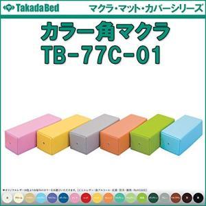高田ベッド カラー角マクラ TB-77C-01