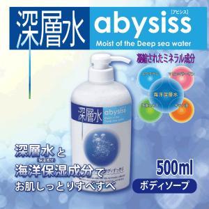 アビシス ボディソープ 500ml |lifeplussky22