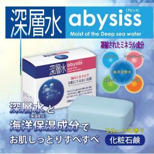アビシス 化粧石鹸100g|lifeplussky22