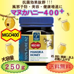 MGOマヌカハニー400+ 250g あすつく 税込5,400円以上で送料無料 lifeplussky22