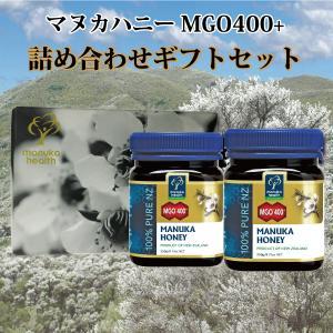 送料無料!マヌカハニーMGO400+ 250g×2個 ギフトセット lifeplussky22