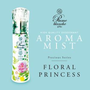 アロマミスト プルムブロンシェ フローラルプリンセスの香り 50ml|lifeplussky22