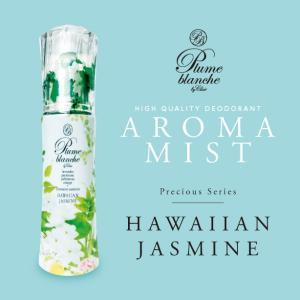 アロマミスト プルムブロンシェ ハワイアンジャスミンの香り 50ml|lifeplussky22