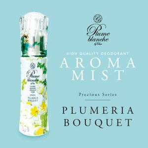 アロマミスト プルムブロンシェ プルメリアブーケの香り 50ml|lifeplussky22