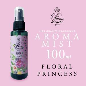 アロマミスト プルムブロンシェ フローラルプリンセスの香り 100ml|lifeplussky22