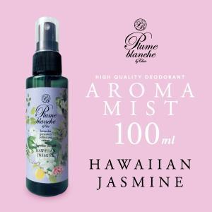 アロマミスト プルムブロンシェ ハワイアンジャスミンの香り 100ml|lifeplussky22