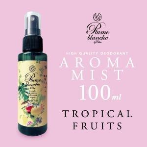 アロマミスト プルムブロンシェ トロピカルフルーツの香り 100ml|lifeplussky22