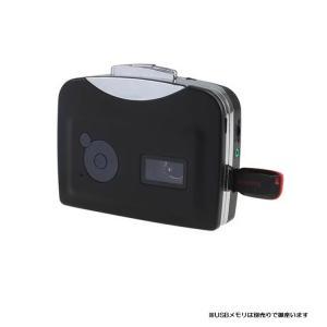 カセットコンバーター USBをさしてボタンひとつで変換できます コンバーター  パソコン不要カセットテープ を MP3 に 変換  LP-UW200