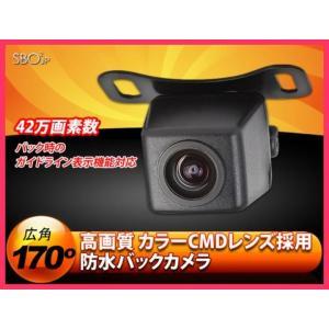 バックカメラ 安さに挑戦! 42万画素 高画質CMD 防水広角170°暗視対応 ガイドライン有 LP...