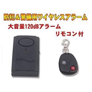 振動感知型 盗難防止アラーム 120dB ブザー 配線不要! バイク 自動車用 リモート式 LP-ALM87