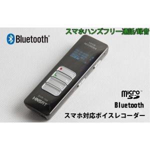 ●携帯電話の会話をBluetoothで録音 携帯電話の会話内容を正確に録音、保存! ボタンひとつで録...