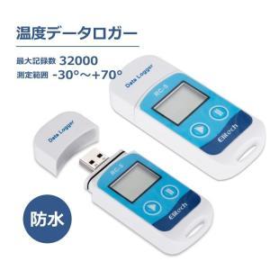 温度ロガー 記録数32,000 USB端子でPCにデータを転送 簡易に記録/分析が可能 生活防水 L...