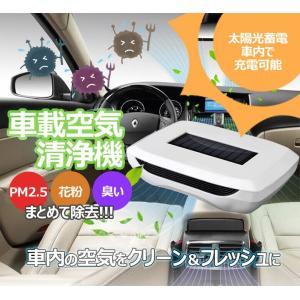 車用空気清浄機 花粉/PM2.5/臭い除去 真夏の車内温度上...