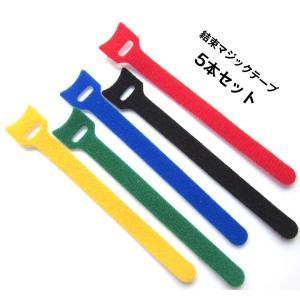 結束マジックテープ マジックバンド 超薄型 ストラップ 5色 15cm 5本入り ケーブル/コード等...