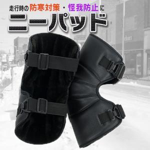 ニーパッド ニープロテクター 膝当て 膝保護 怪我防止 防水 暖かい 調整可能 伸縮 レザー ブラック LP-HD3530