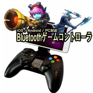 ゲームコントローラ iOS/Android PC Bluet...