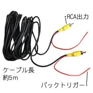 長さ約5mのRCA 出力ケーブルです。 バックトリガー接続端子を備え運転席のモニターからバックカメラ...