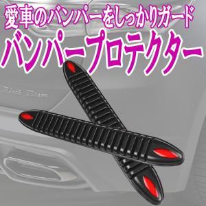 バンパーガード プロテクタ 4枚セット ラバー製 両面テープ...
