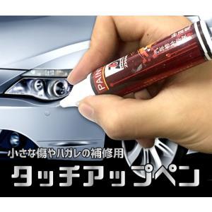 塗装剥がれ、こすり傷を簡単に補修できます!  車塗装面の小さな傷、ハガレに塗る補修用ペンです。 キズ...