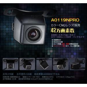A0119N プロバージョン 夜でも見える 車載カメラ 防水仕様 42万画素 高画質 広角レンズ 正...