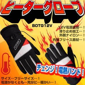 ヒーターグローブ  DC給電式ホットグローブ 手袋 バイク用 12V直結 防寒 電熱 あったか 原付...