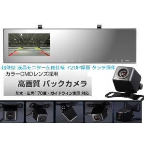 ルームミラー型ドライブレコーダー+バックカメラセット 超薄ルームミラー 4.3インチ タッチパネル操...