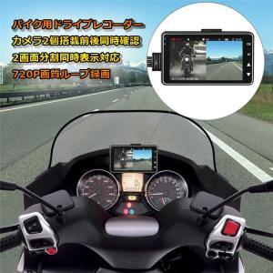 ■特徴 ・前後カメラ搭載。前方はもちろん、後方の追走車もしっかり記録できます。 ・カメラの防水性は最...