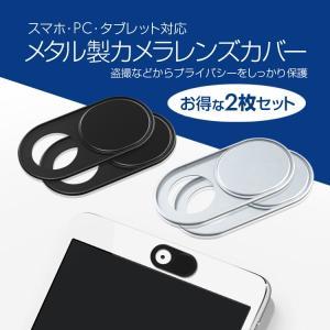カメラレンズカバー2枚セット iPhone iPad Macbook PC 取付簡単 ウェブカメラカバー 金属製 プライバシー保護 ノートパソコン スマホ のぞき見防止 LP-WCCS1