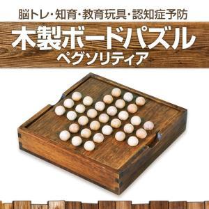 ヨーロッパに起源を持つペグソリティアは、約200年もの間、世界中に渡り人気のパズルゲームになりました...
