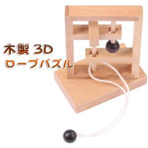 トポロジー 3Dロープパズル  木製パズル 知育 教育玩具 脳トレ 認知症予防 頭の体操 クラシック...