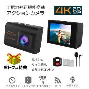 EISアクションカメラ 手ぶれ補正 SONY IMX179センサ 防水ケース リモコン付 外付マイク...