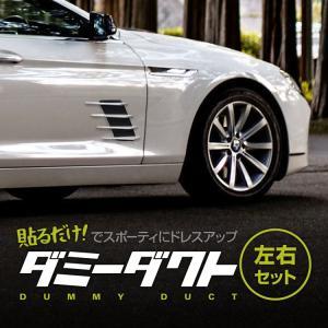 お車をスポーティに簡単ドレスアップ。 汎用なのであらゆる車種に使用可能です。  ◯高級感のあるメッキ...