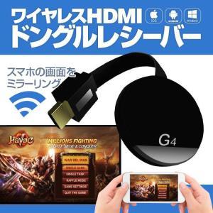 HDMIドングルレシーバー iPhone android対応 スマホを無線でミラーリング 5GHz ...