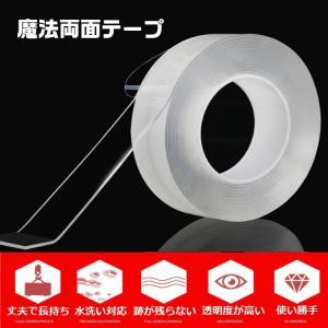 透明両面テープ 3個以上購入で1個サービス 水洗い可 魔法テープ のり残らず 粘着テープ 幅3cmX長さ1m 繰り返し可 耐熱 強力 滑り止め 多機能 LP-TAPNAN3CM