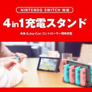 NintendoSwitchJoy-Con用充電スタンド 卓上ホルダー Joy-Con4台に同時充電...