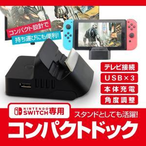Nintendo Switch用コンパクトドック Type-C→HDMI変換アダプタ テレビHDMI...