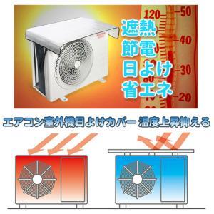 エアコン 室外機 日よけカバー 遮熱シート 直射日光からガード 汎用タイプ 温度上昇抑える 断熱材 ...
