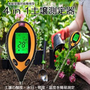 マルチ機能土壌測定器 4in1 土壌テスター デジタル式 土壌酸度計 地温 PHメーター 水分 照度...