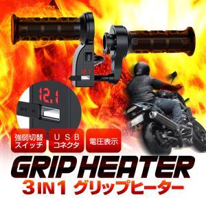 バイク用グリップヒーター +電圧表+USBポート 3IN1 防寒ホットグリップ 左右セット 温度調整...